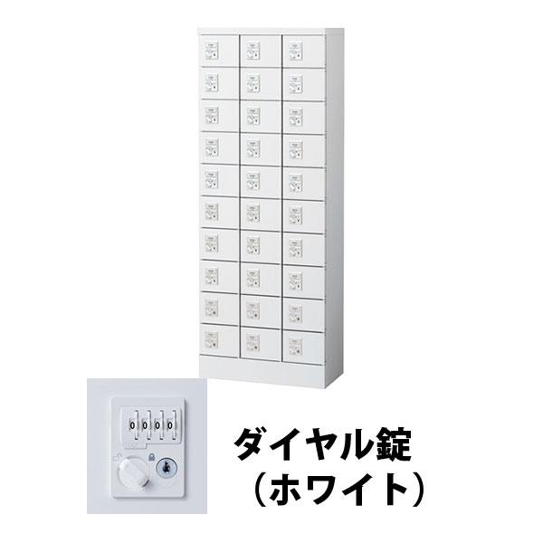 30人用(3列10段) 小物入れロッカー ダイヤル錠 ホワイト