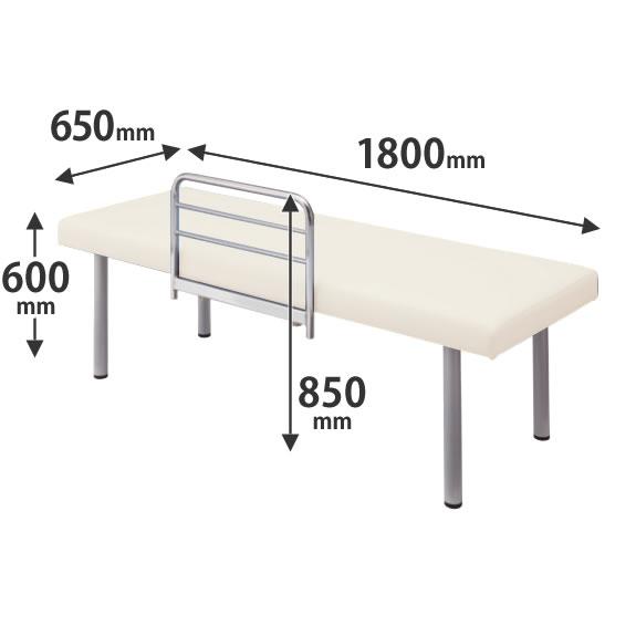 処置室向け診察台ベッドガード付 高さ600 幅1800 クリームホワイト