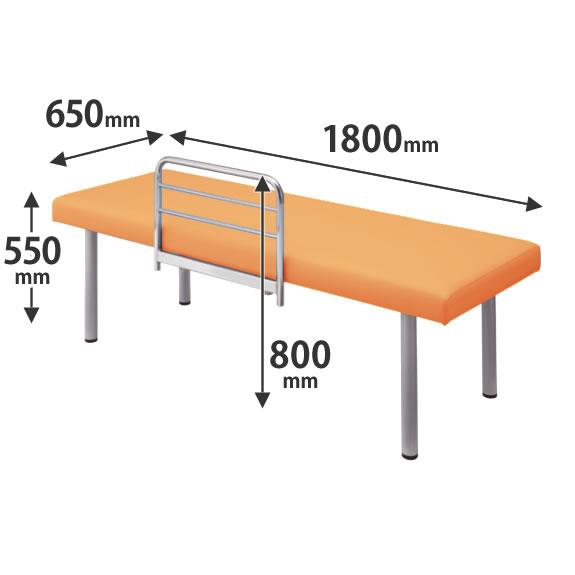 処置室向け診察台ベッドガード付 高さ550 幅1800 アプリコット