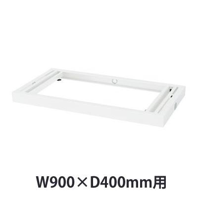 配線ベース 幅900×奥行400×高さ60mm ホワイト