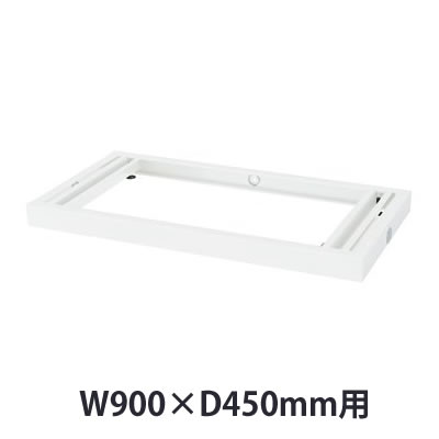 配線ベース 幅900×奥行450×高さ60mm ホワイト