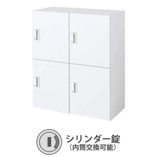 4人用(2列2段) エディア パーソナルロッカー 高さ1050 シリンダー錠(内筒交換可) ホワイト