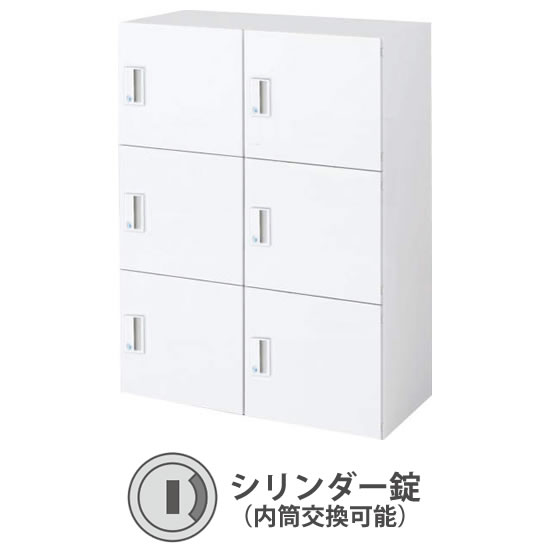 6人用(2列3段) エディア パーソナルロッカー 高さ1185 シリンダー錠(内筒交換可) ホワイト