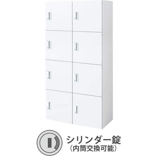 8人用(2列4段) エディア パーソナルロッカー 高さ1752 シリンダー錠(内筒交換可) ホワイト