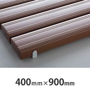 抗菌安全スノコ 400×900mm 茶