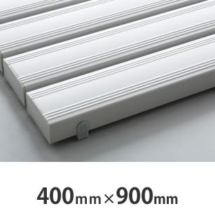 抗菌安全スノコ 400×900mm 灰