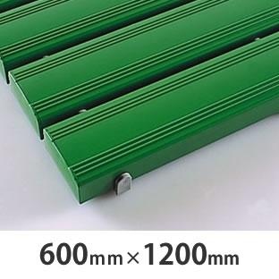 抗菌安全スノコ 600×1200mm 緑