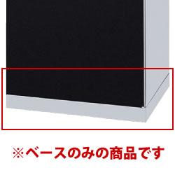 役員用ロッカー用ベース VP-FNシリーズ サテンブラック