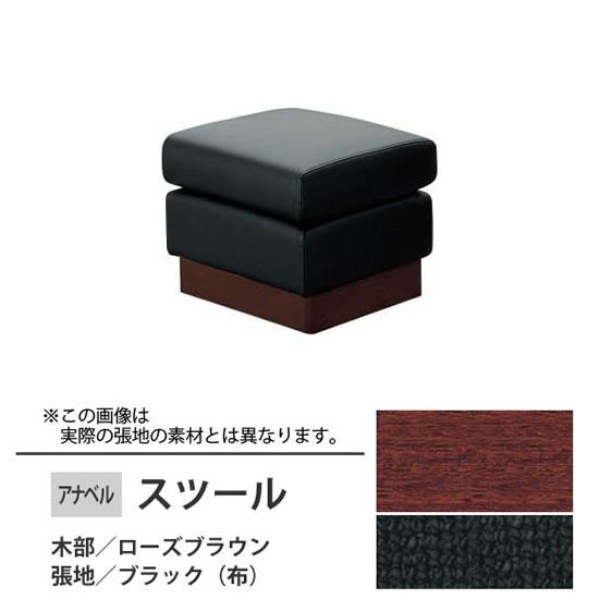 アナベル2 スツール 布 ブラック