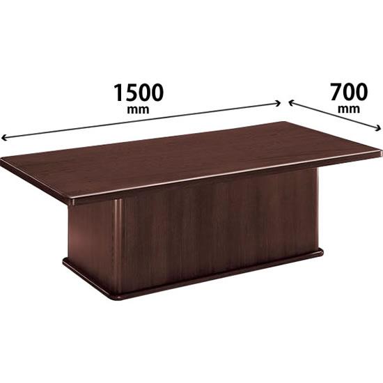 応接用センターテーブル 幅1500 奥行700 高さ450 ローズブラウン