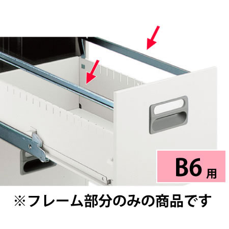 B6用ハンガーフレーム
