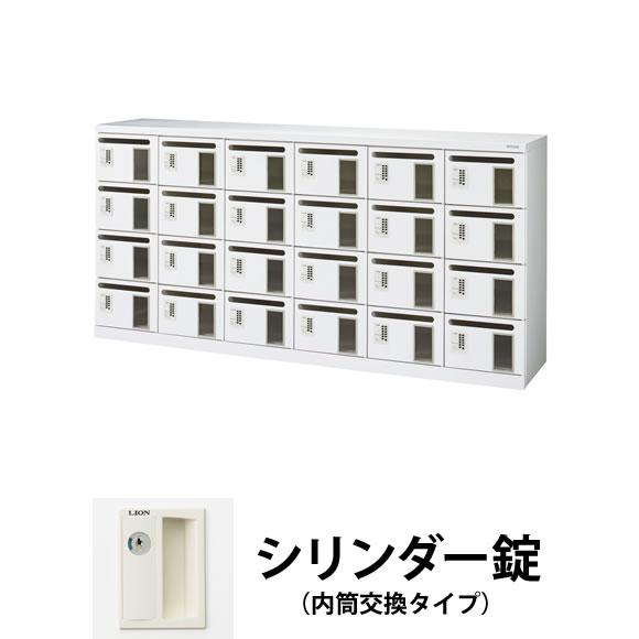 24人用(6列4段) 窓付メールボックス シリンダー錠(内筒交換可) ホワイト