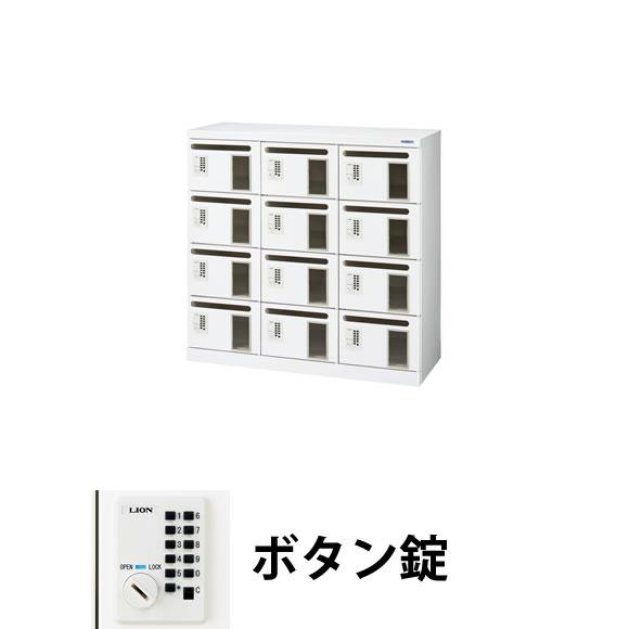 12人用(3列4段) 窓付メールボックス ボタン錠 ホワイト