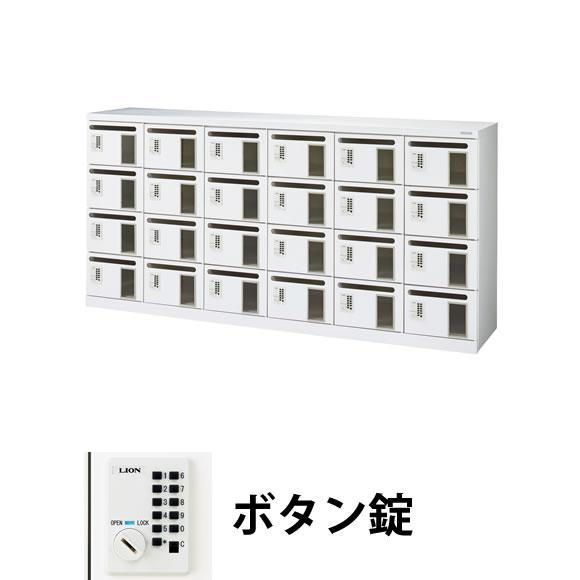 24人用(6列4段) 窓付メールボックス ボタン錠 ホワイト