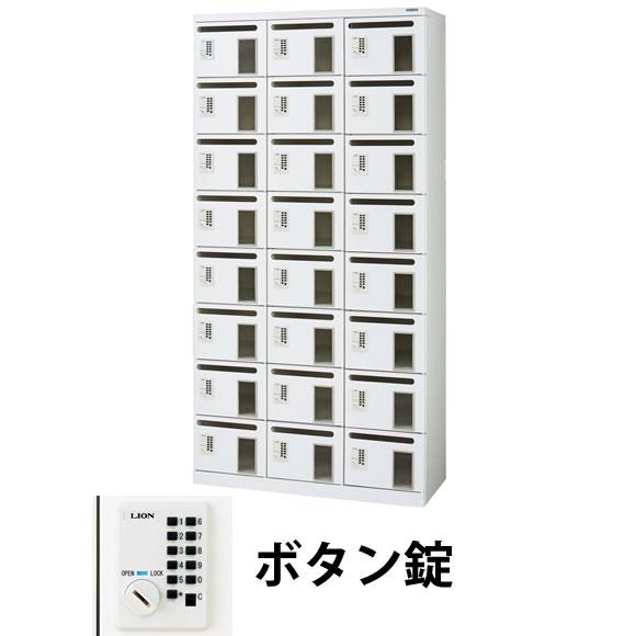 24人用(3列8段) 窓付メールボックス ボタン錠 ホワイト