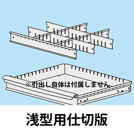 浅型引出し用 仕切り板セット