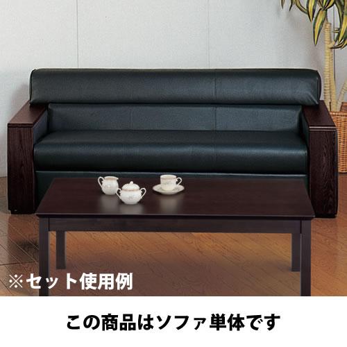 ライアンII 3人用ソファー ブラック