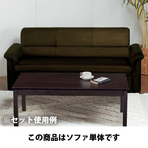 レイブン 3人用ソファー ライトブラウン