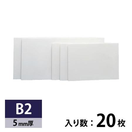 紙貼りパネル 5mm厚 B2 20枚入り
