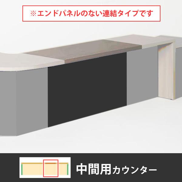 ライブス カウンター 幅1800型 中間用 コンセント口付 照明対応 天板:プライズウッドミディアム 本体:ブラック