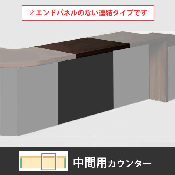 ライブス カウンター 幅900型 中間用 コンセント口付 照明対応 天板:プライズウッドダーク 本体:ブラック