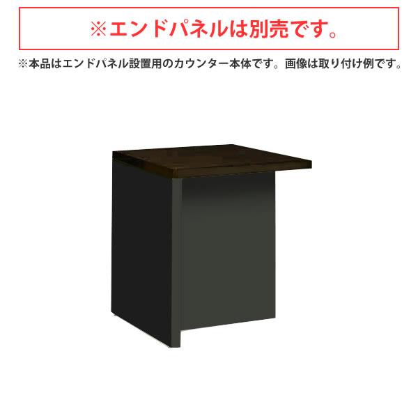 ライブス カウンター 幅900型 片エンド用 コンセント口付 照明対応 天板:プライズウッドダーク 本体:ブラック