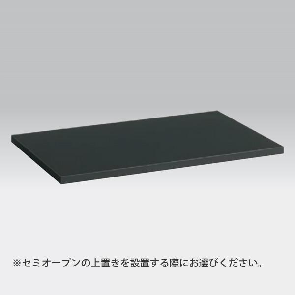 レクトラインラボ セミオープン上下連結天板 900幅 ブラック