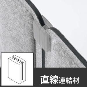 ライブスパネル 直線連結材 フロストグレー