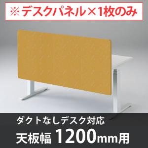 スイフトデスク専用オプション デスクトップストレートパネル 幅1200mm対応 イエロー