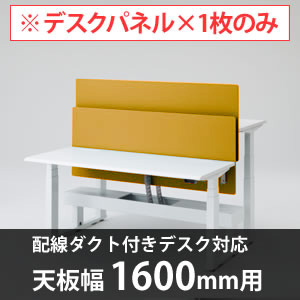スイフトデスク専用オプション デスクトップストレートパネル 配線ダクト付きデスク用/幅1600mm対応 イエロー