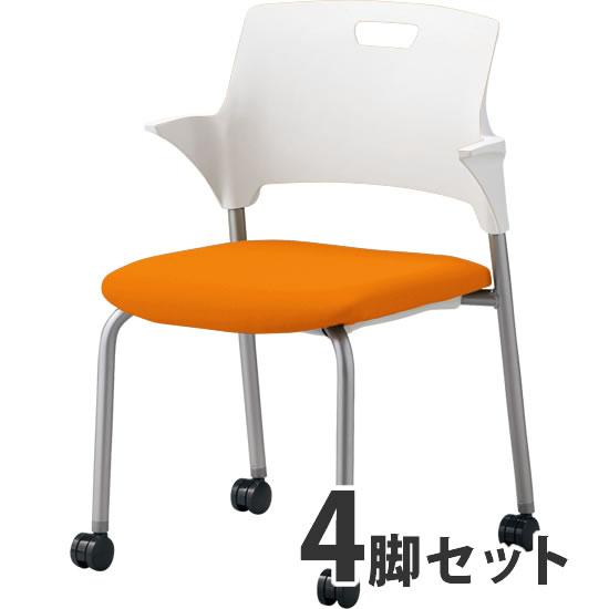 ミーティングチェア CM550シリーズ キャスター脚 布張り オレンジ 4脚セット