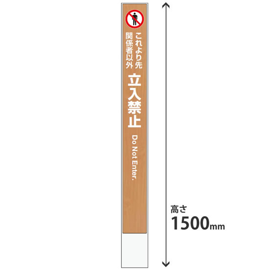 ミセル タワーメッセ15 屋内用 高さ1500 3面穴付き 本体ホワイト 立入禁止