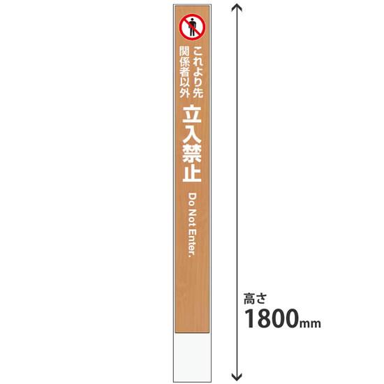 ミセル タワーメッセ15 屋内用 高さ1800 3面穴付き 本体ホワイト 立入禁止