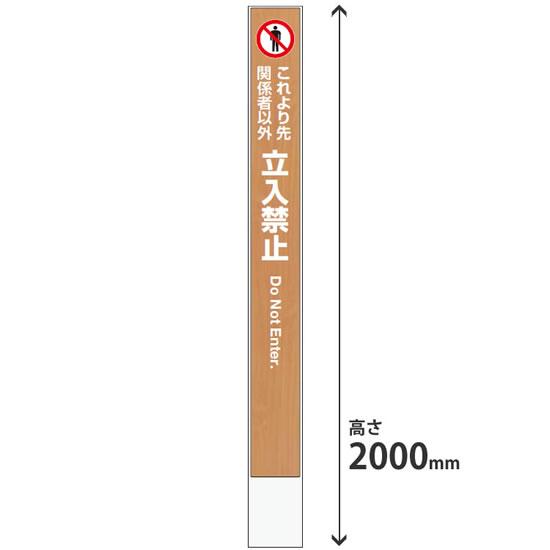 ミセル タワーメッセ15 屋内用 高さ2000 3面穴付き 本体ホワイト 立入禁止