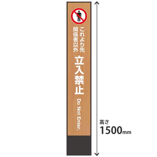 ミセル タワーメッセ24 屋内用 高さ1500 3面穴付き 本体ブラック 立入禁止