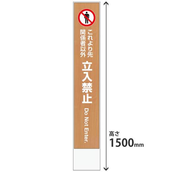 ミセル タワーメッセ24 屋内用 高さ1500 3面穴付き 本体ホワイト 立入禁止