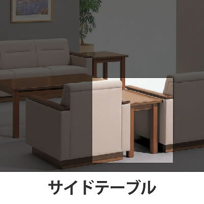 S17 応接 サイドテーブル チーク