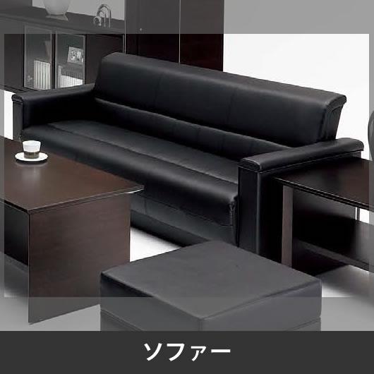 ZRE180 応接ソファー ブラック