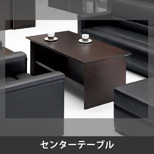 ZRE180 応接センターテーブル