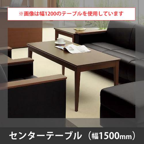 ZRE170 応接センターテーブル 幅1500