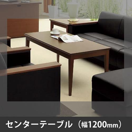 ZRE170 応接センターテーブル 幅1200