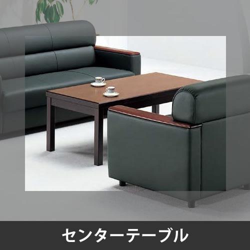ZRE114 応接センターテーブル