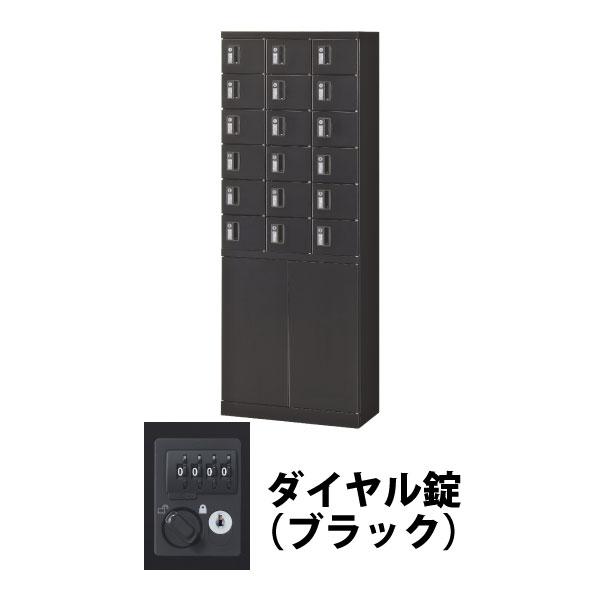 18人用(3列6段) 小物入れロッカー ダイヤル錠 ブラック