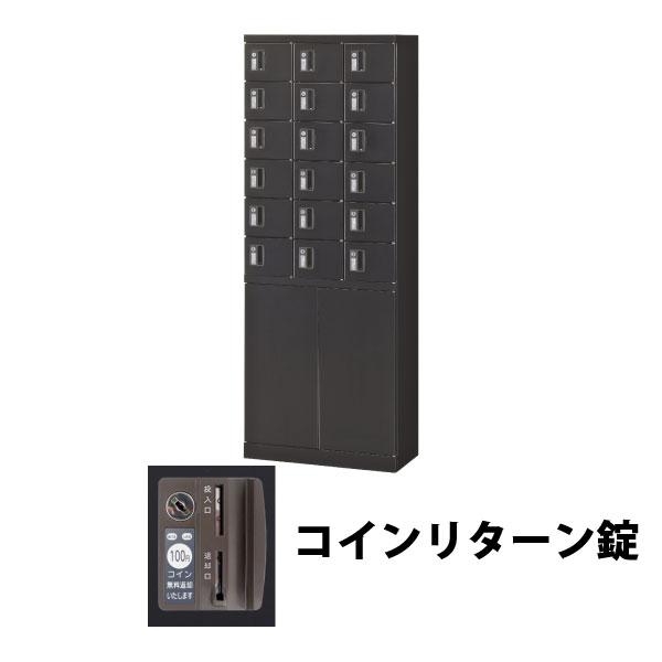 18人用(3列6段) 小物入れロッカー コインリターン錠 ブラック
