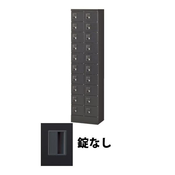 20人用(2列10段) 小物入れロッカー 鍵なし ブラック