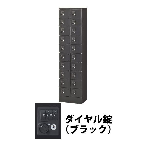 20人用(2列10段) 小物入れロッカー ダイヤル錠 ブラック