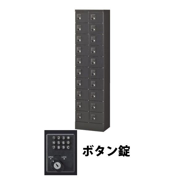 20人用(2列10段) 小物入れロッカー ボタン錠 ブラック