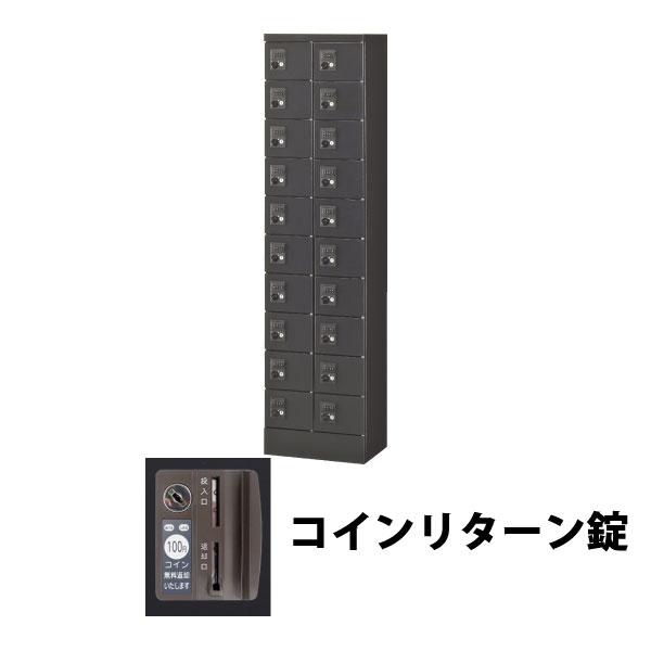 20人用(2列10段) 小物入れロッカー コインリターン錠 ブラック