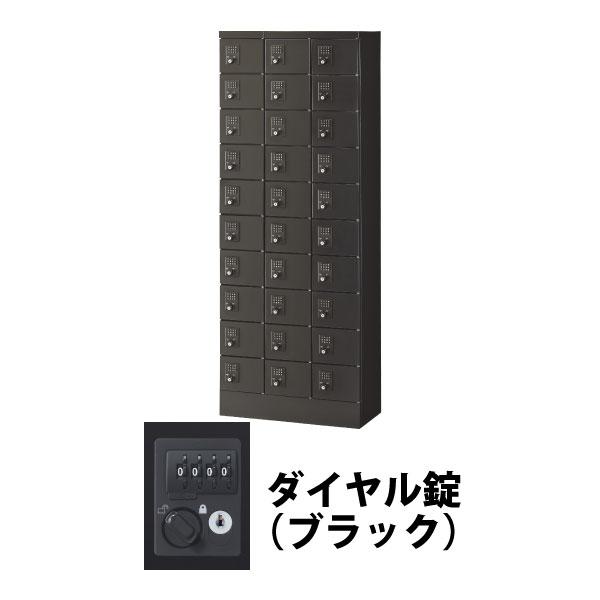 30人用(3列10段) 小物入れロッカー ダイヤル錠 ブラック