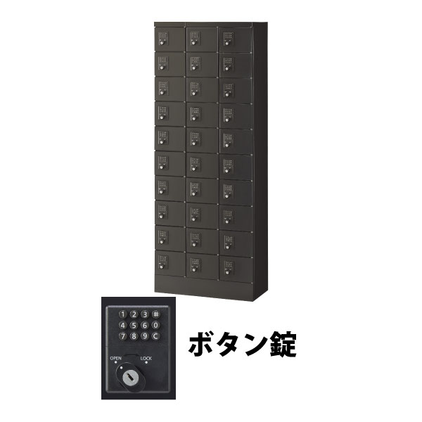 30人用(3列10段) 小物入れロッカー ボタン錠 ブラック